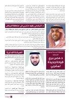 مغربي تختتم مشاركتها بمؤتمر طب العيون - Page 7