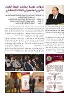 مغربي تختتم مشاركتها بمؤتمر طب العيون - Page 2