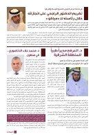 مغربي تختتم مشاركتها بمؤتمر طب العيون - Page 5