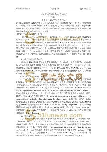 浅析空地英语通话的特点和技巧王颖(中国民航飞行学院 ... - 英语论文网