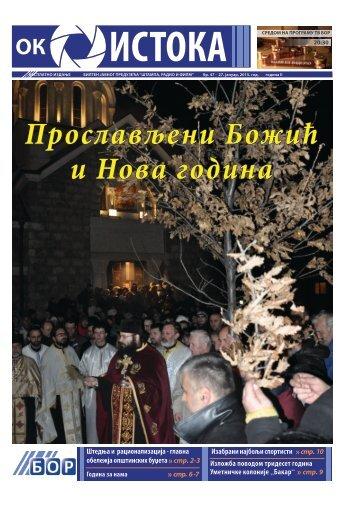 Прослављени Божић и Нова година