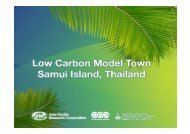 Feasibility Study of Low Carbon Development For ... - ESCI KSP
