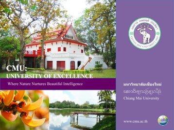 university of excellence - iinter.oop.cmu.ac.th - มหาวิทยาลัยเชียงใหม่