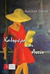 Καλημέρα και Αντίο (free-ebook) - eBooks4Greeks.gr