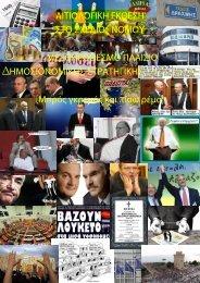 αιτιολογικη εκθεση στο σχεδιο νομου - eBooks4Greeks.gr