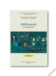 Μαθηματικά Β Δημοτικού εύχος β - βιβλίο μαθητή - eBooks4Greeks.gr