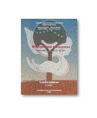Μαθημαικά Α' Δημοτικού - eBooks4Greeks.gr