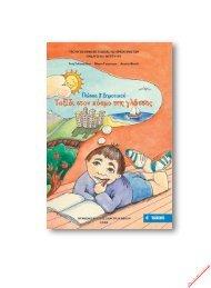 Γλώσσα Β' Δημοτικού τχ.1 - Βιβλίο μαθητή - eBooks4Greeks.gr