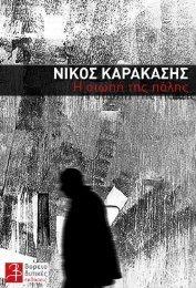 Η σιωπή της πόλης - Νίκος Καρακάσης || eBooks4Greeks.gr