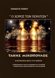 ΤΑΚΗΣ ΜΙΧΟΠΟΥΛΟΣ - eBooks4Greeks.gr