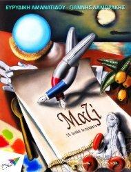 Μαζί - eBooks4Greeks.gr