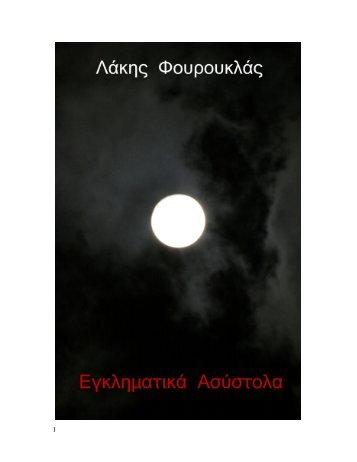 Το τελευταίο χάδι - eBooks4Greeks.gr