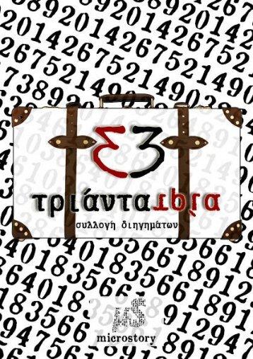 """""""33"""" τριαντατρία - eBooks4Greeks.gr"""