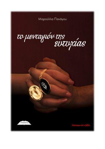 Το μενταγιόν της ευτυχίας – Μαρούλλα Πανάγου - eBooks4Greeks.gr