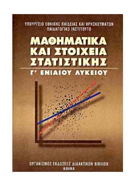 ΜΑΘΗΜΑΤΙΚΑ ΚΑΙ ΣΤΟΙΧΕΙΑ ΣΤΑΤΙΣΤΙΚΗΣ - eBooks4Greeks.gr