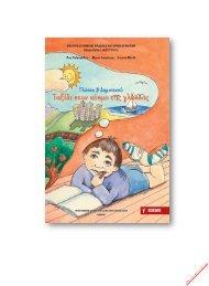 Γλώσσα Β' Δημοτικού τχ.Γ - Βιβλίο μαθητή - eBooks4Greeks.gr