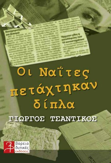Οι Ναΐτες πετάχτηκαν δίπλα | Γιώργος Τσαντίκος - eBooks4Greeks.gr