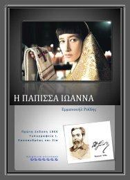 Η Πάπισσα Ιωάννα - eBooks4Greeks.gr