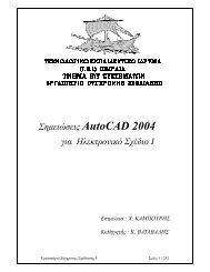 AutoCAD 2004 - eBooks4Greeks.gr