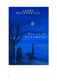 Λάκης Φουρουκλάς - eBooks4Greeks.gr