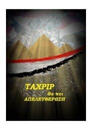 «Ταχρίρ» θα πει «Απελευθέρωση» - eBooks4Greeks.gr