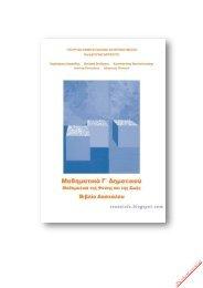 Μαθηματικά Γ' Δημοτικού - Βιβλίο Δασκάλου - eBooks4Greeks.gr
