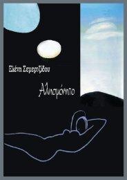 ΠΟΙΗΤΙΚΗ ΣΥΛΛΟΓΗ ΄΄ΑΛΗΣΜΟΝΗΤΟ΄΄ - eBooks4Greeks.gr