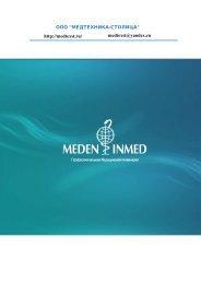 Оборудование для физиотерапии компании Meden-Inmed, Польша