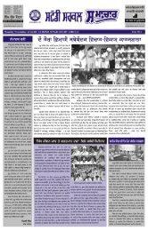 Study Circle Samachar - Guru Gobind Singh Study Circle