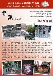 2010/11 會訊Vol.3 - 香港大學學生會中國教育小組