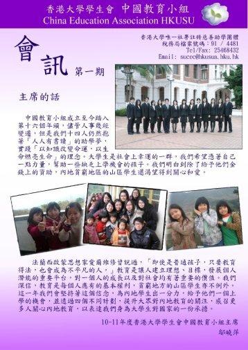 2010/11 會訊Vol.1 - 中國教育小組