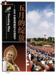 五月的绽放——2009中国昆明国际文化旅游节