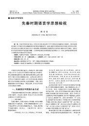 PSPPro 106: H - 陕西师范大学学报编辑部