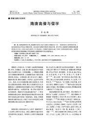 PSPPro 106: H - 陕西师范大学学报