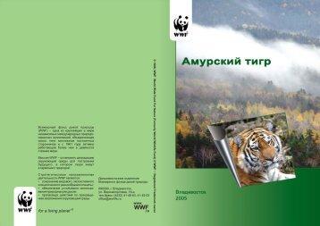 Амурский тигр - текст книги (PDF, 1.1 Mb) - Всемирный фонд ...