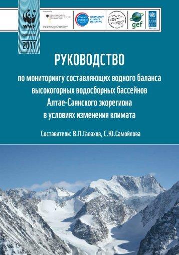 Руководство по мониторингу составляющих ... - Altai-sayan.com