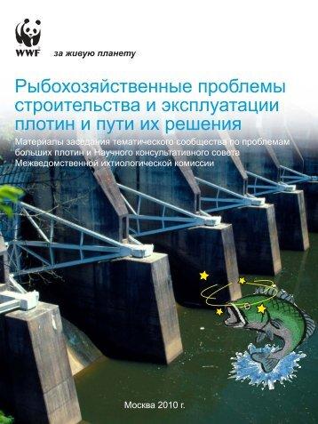 Рыбохозяйственные проблемы строительства и эксплуатации ...