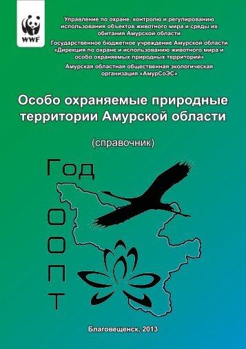 Особо охраняемые природные территории Амурской области