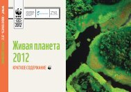 Краткое изложение доклада «Живая планета - 2012» (PDF, 3.7 Mb)