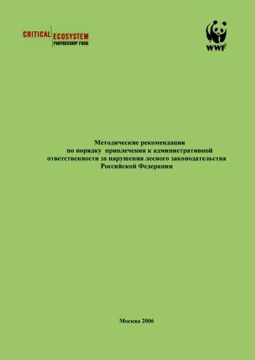 Методические рекомендации по порядку привлечения к ...