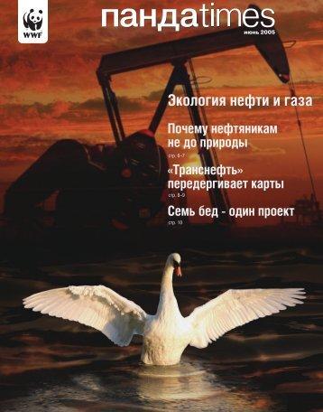 Панда Times, июнь 2005 (PDF, 8.2 Mb) - Всемирный фонд дикой ...
