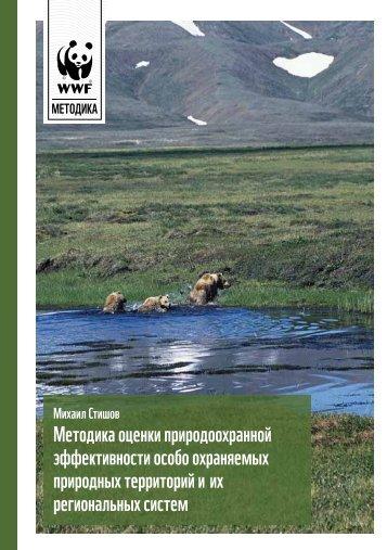 Методика оценки природоохранной эффективности особо ...