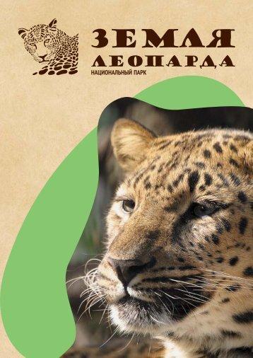 Национальный парк «Земля леопарда - Всемирный фонд дикой ...