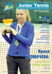 Junior Tennis - Детский и юниорский теннис в России