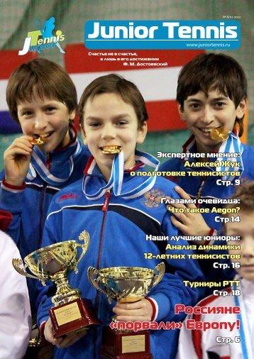 по этой ссылке - Детский и юниорский теннис в России
