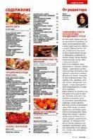 o_19jpbk3pq169sc111ahlln61m64a.pdf - Page 3