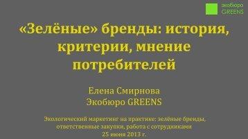 «Зелёные» бренды: история, критерии, мнение потребителей
