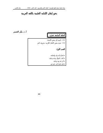 ﻨﺤﻭ ﺇﺘﻘﺎﻥ ﺍﻟﻜﺘﺎﺒﺔ ﺍﻟﻌﻠﻤﻴﺔ ﺒﺎﻟﻠﻐﺔ ﺍﻟﻌﺭﺒﻴﺔ - جامعة دمشق