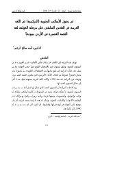 ﻓﻲ ﺍﻟﻠﻐﺔ ( ﺍﻟﺘﺭﻜﻴﺒﻴﺔ ) ﻓﻲ ﺘﺤﻭل ﺍﻷﺴﺎﻟﻴﺏ ﺍﻟﻨﺤﻭﻴﺔ ﻟﻐ - جامعة دمشق
