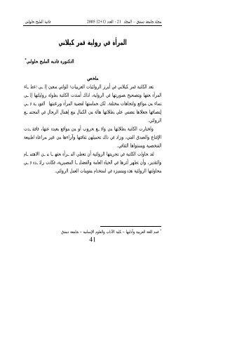 ﺍﻟﻤﺭﺃﺓ ﻓﻲ ﺭﻭﺍﻴﺔ ﻗﻤﺭ ﻜﻴﻼﻨﻲ - جامعة دمشق